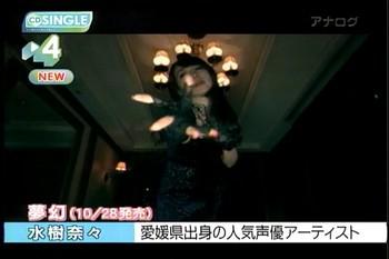09年10月30日20時07分-テレビ朝日-番組名未取得(0).jpg