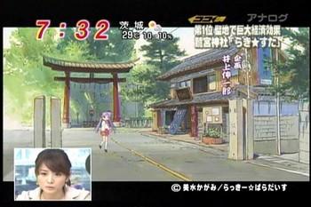 10年05月25日07時32分-フジテレビ-番組名未取得(0).jpg
