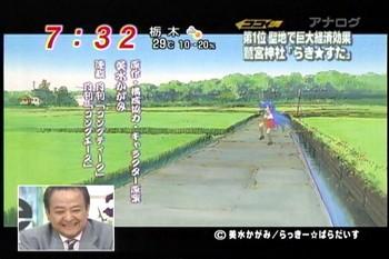 10年05月25日07時32分-フジテレビ-番組名未取得(2).jpg