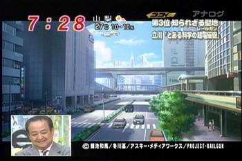 10年05月25日07時28分-フジテレビ-番組名未取得(4).jpg